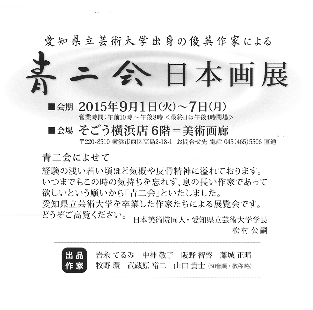 9月の展覧会の予定(当館外)